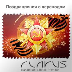 23 февраля поздравления на украинском языке